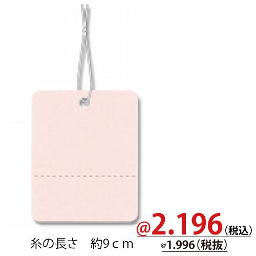 #007152200 提札 No.522 綿糸付 ピンク 500枚/s