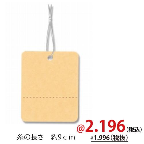 #007152300 提札 No.523 綿糸付 オレンジ 500枚/s