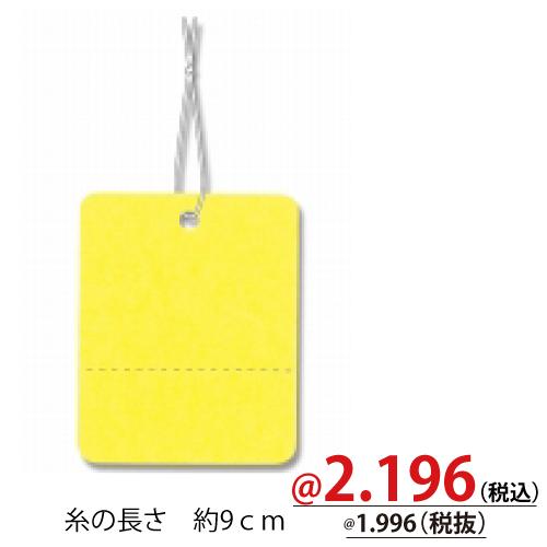 #007152400 提札 No.524 綿糸付 黄 500枚/s