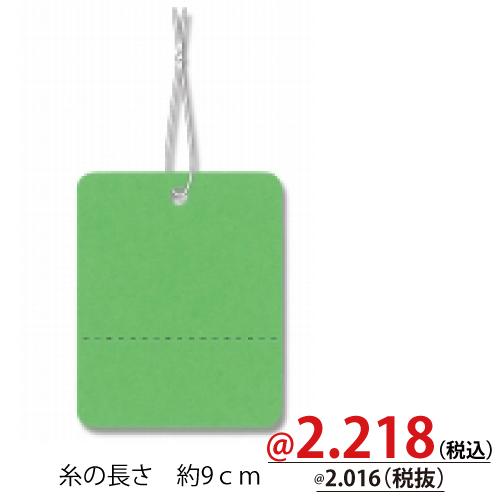 #007152500 提札 No.525 綿糸付 グリーン 500枚/s