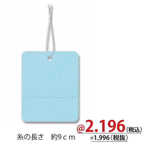 #007152700 提札 No.527 綿糸付 ブルー 500枚/s
