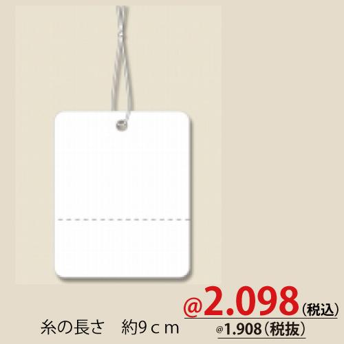 #007157200 提札 No.572 綿糸付 白 500枚/s