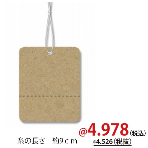 #007160300 提札 No.603 綿糸付 茶 500枚/s