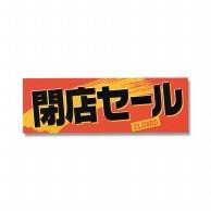 #007200517 閉店セールポスター 5枚/s