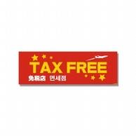 #007200520 免税ポスター  5枚/s