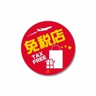 #007213120 免税ポスター 丸型 10枚/s