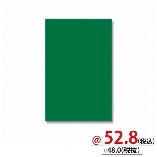 #006995701 ポリ袋 マットカラーポリ 37-50 グリーン 20枚/s