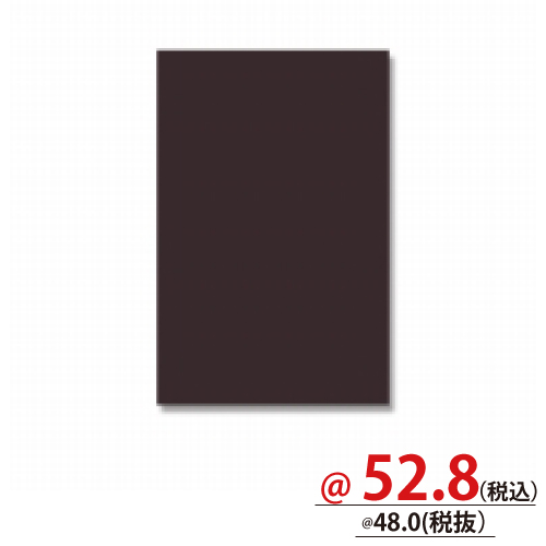 #006995703 ポリ袋 マットカラーポリ 37-50 焦茶 20枚/s