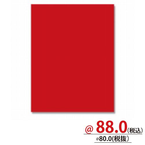 #006995800 ポリ袋 マットカラーポリ 50-65 アカ 10枚/s