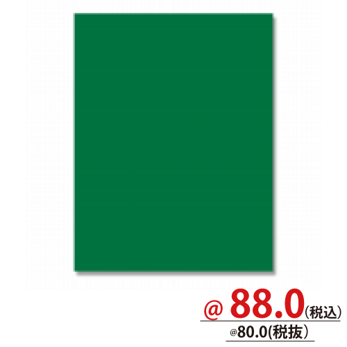 #006995801 ポリ袋 マットカラーポリ 50-65 グリーン 10枚/s