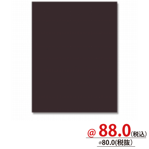 #006995803 ポリ袋 マットカラーポリ 50-65 焦茶 10枚/s