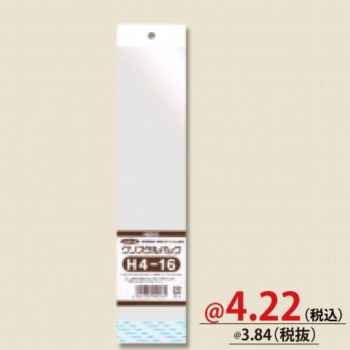 #006745400 OPP袋 クリスタルパック H4-16 (ヘッダー付き) 100枚/s