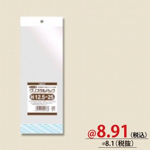 #006746200 OPP袋 クリスタルパック H12.5-25 (ヘッダー付き) 100枚/s