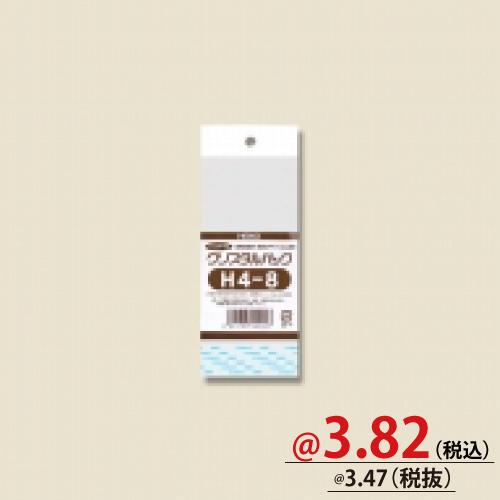 #006746800 OPP袋 クリスタルパック H4-8 (ヘッダー付き) 100枚/s