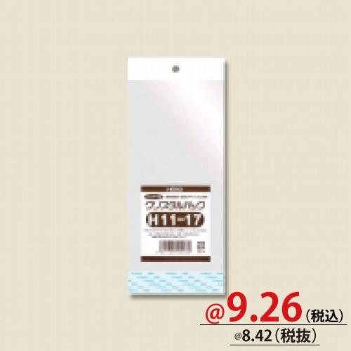 #006792500 OPP袋 クリスタルパック H11-17 (ヘッダー付き) 100枚/s