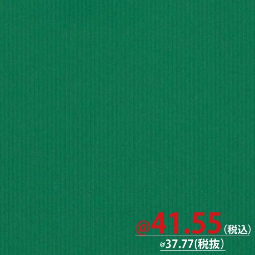 #002363100 包装紙 全判 筋無地 グリーン 100枚/s