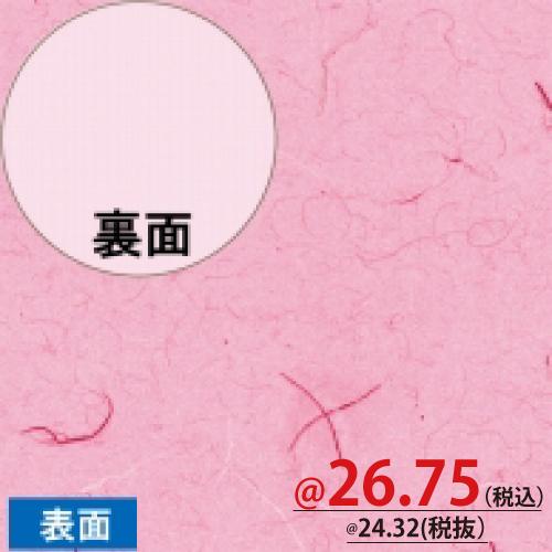 #002318400 包装紙 半才 フウビ ピンク 100枚/s