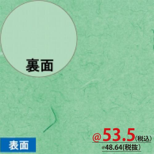 #002358200 包装紙 全判 フウビ 緑 100枚/s