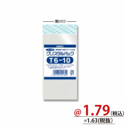 #006740300 クリスタルパックT(テープ付)T6-10 100枚/s