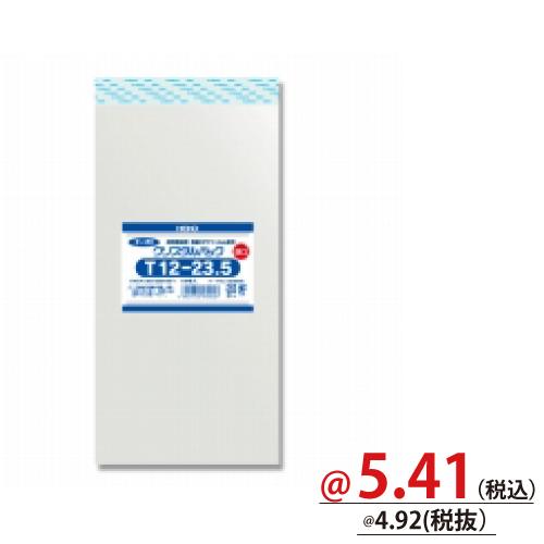 #006769250 クリスタルパックT(テープ付)厚口タイプ 04T-12-23.5 100枚/s