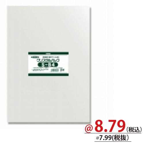 #006739300 クリスタルパックS(テープなし)S B4 100枚/s