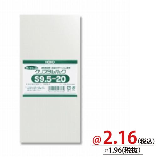 #006751500 クリスタルパックS(テープなし)S9.5-20 100枚/s