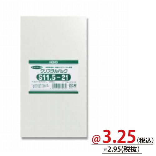 #006751720 クリスタルパックS(テープなし)S11.5-21 100枚/s