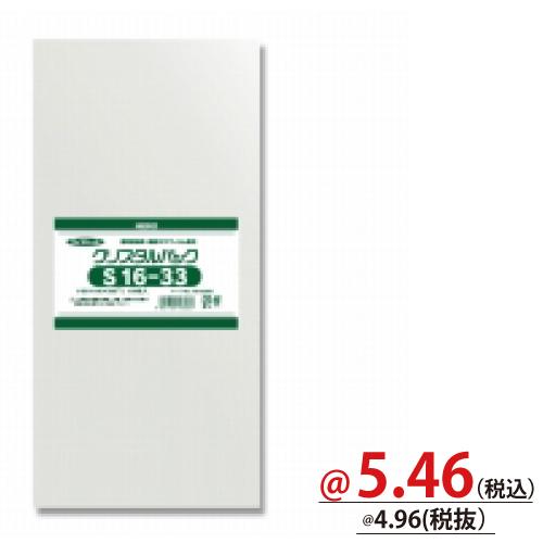 #006752200 クリスタルパックS(テープなし)S16-33 100枚/s