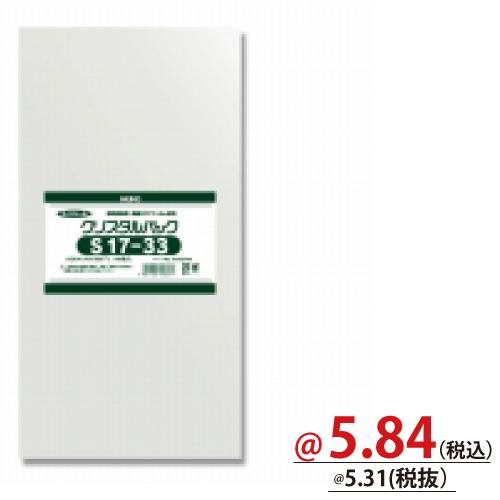 #006752400 クリスタルパックS(テープなし)S17-33 100枚/s