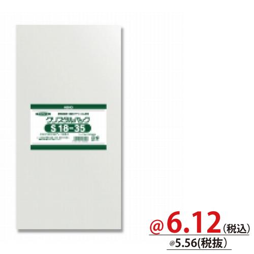 #006752600 クリスタルパックS(テープなし)S18-35 100枚/s