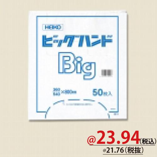 #006644600 レジ袋 ビッグハンド 50枚/s