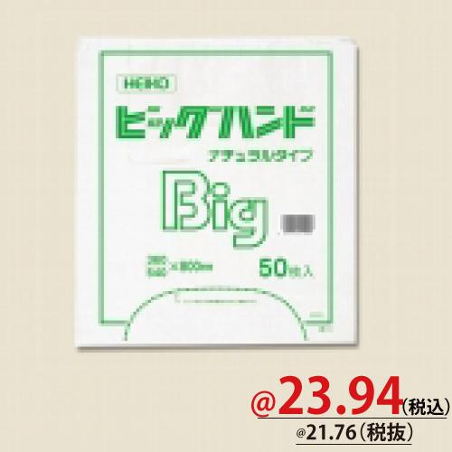 #006644602 レジ袋 ビッグハンド ナチュラル(半透明) 50枚/s