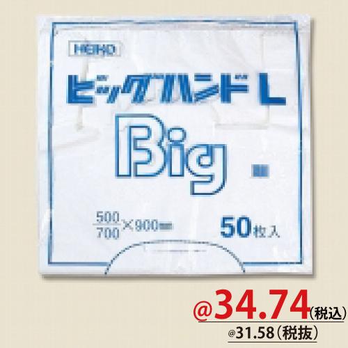 #006644700 レジ袋 ビッグハンド L 50枚/s