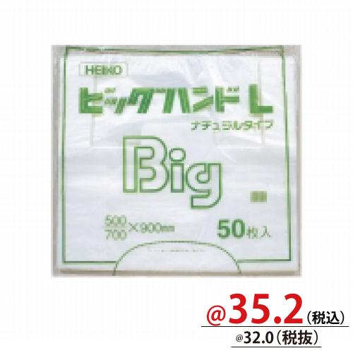 #006644800 レジ袋 ビッグハンド L ナチュラル(半透明) 50枚/s