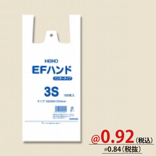 #006645910 レジ袋 EFハンド(乳白) ハンガータイプ 3S 100枚/s