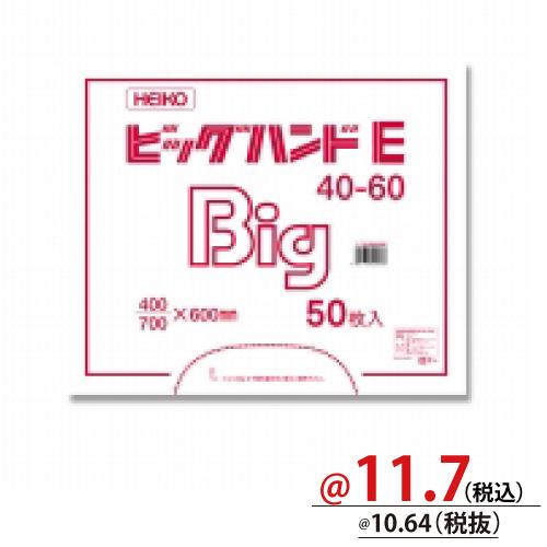 #006645991 レジ袋 ビッグハンド エコノミー 40-60 50枚/s