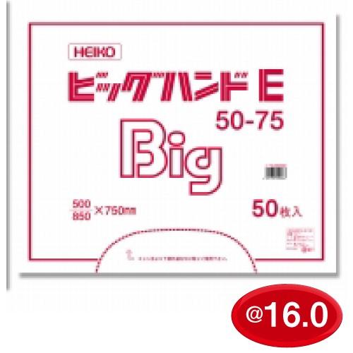 #006645992 レジ袋 ビッグハンド エコノミー 50-75 50枚/s