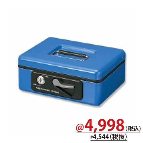 #007516222 小型手提金庫 ブルー