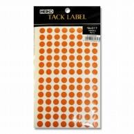 #007062635 タックラベル(シール) No.017 オレンジ 9mm 1680片/s