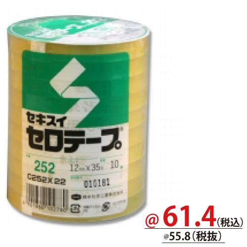 #001600100 セキスイ セロテープ No.252 12mm×35m巻 10巻/s