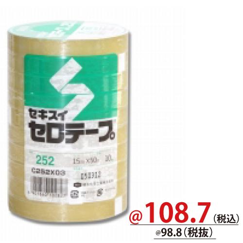 #001600500 セキスイ セロテープ No.252 15mm×50m巻 10巻/s