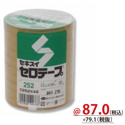 #001600610 セキスイ セロテープ No.252 12mm×50m巻 10巻/s