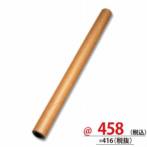 #002100400 巻きクラフト紙 900×20m 50g/平方m 1本/s