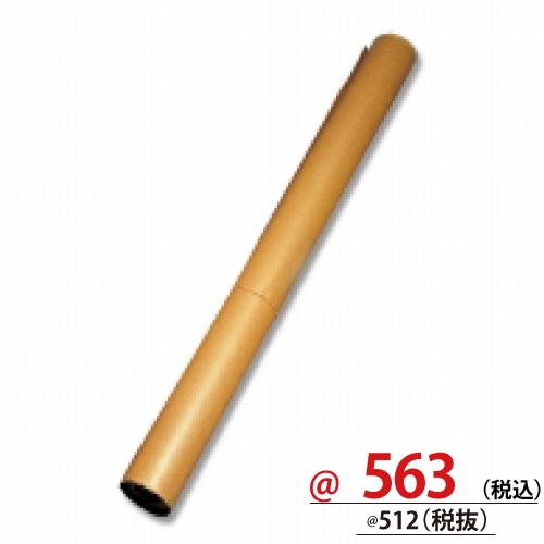 #002100500 巻きクラフト紙 900×20m 70g/平方m 1本/s