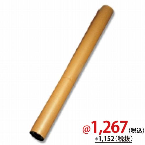 #002100550 巻きクラフト紙 1200×20m 70g/平方m 1本/s