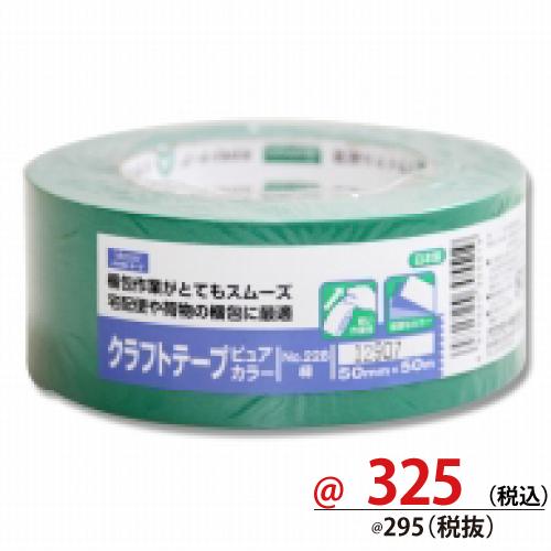 #001705704 オカモト カラークラフトテープ 50mm×50m No.228 ミドリ 1巻/s
