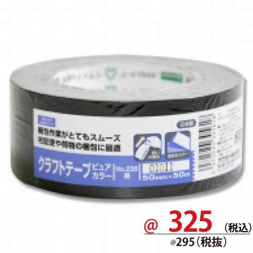 #001705706 オカモト カラークラフトテープ 50mm×50m No.228 クロ 1巻/s