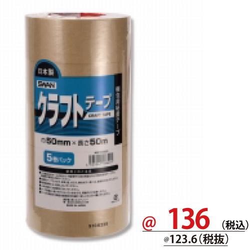 #001800825 SWAN クラフトテープ 50mm×50m巻 5巻/s