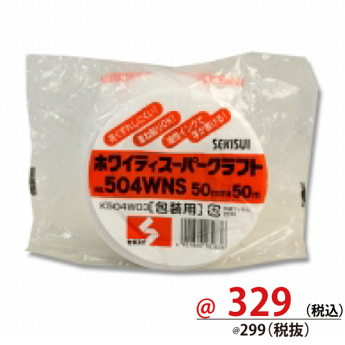 #001804200 セキスイ ホワイティスーパークラフト No.504 WNS 50mm×50m巻 1巻/s