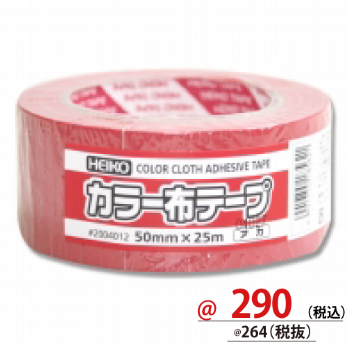 #002004012 カラー布テープ 50mm×25m巻 赤 1巻/s